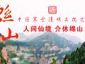 """天津到绵山自驾团-北方九寨沟""""寒食清明之乡""""绵山自驾三日游"""
