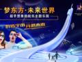 天津到北京旅游团-北京梦东方·未来世界航天主题乐园休闲一日游