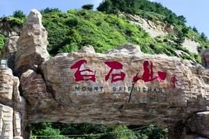 北方奇山-白石山景区-恋乡·太行水镇-外观易水湖休闲二日游