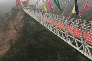 红崖谷一日游 石家庄到红崖谷玻璃吊桥一日游 红崖谷玻璃吊桥