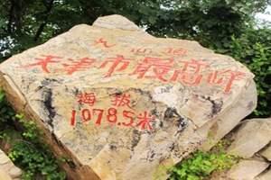 天津周边游-蓟州九山顶风景区旅游团-蓟州九山顶风景区一日游