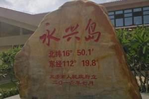 北京去西沙永兴岛怎么去 三沙市永兴岛考察两天一晚