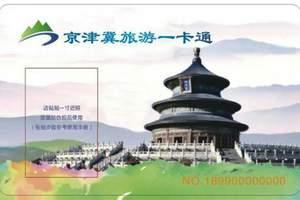 2019年京津冀旅游年票