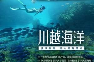 郑州到海南双飞五日游☆一价全包,纯玩无购物,赠送夜游三亚湾