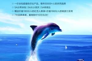 郑州到海南双飞五日游-纯玩0购物-赠送豪华游轮.夜游三亚湾等