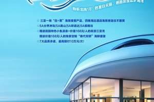 郑州到海南直飞三亚五日游-0购物0自费,海景房-海鲜餐等你来