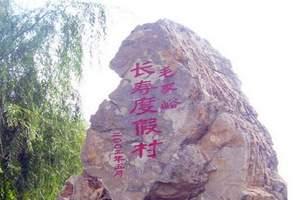 天津到毛家峪度假村旅游团-清东陵-奇石林毛家峪长寿村两日游