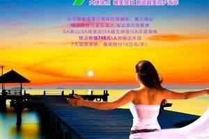 郑州到海南直飞三亚五日游-0购物0自费丨独家赠送大礼包!