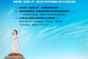 郑州到海南双飞五日游-尊享五星度假酒店丨篝火狂欢丨海鲜盛宴等