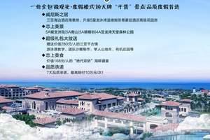 郑州到海南直飞三亚五日游☆独家赠送三亚千古情·特色海鲜盛宴等