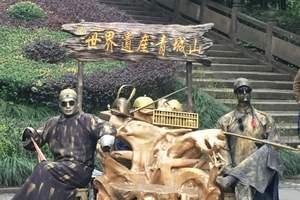 成都/都江堰/青城山双动3 日游  西安青旅国际旅行社