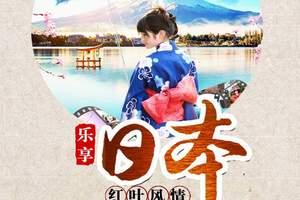 郑州到日本七天双温泉之旅,一天自由活动·赏枫名所·享受美食