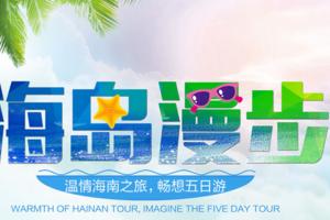 郑州到海南旅游价格-郑州到海南双飞五日游-郑州到海南旅游线路