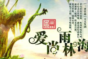 郑州到海南旅游报价-郑州到海南三亚旅游推荐-海南跟团五日游