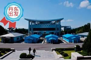 大庆市朝鲜,朝鲜平壤、开城、板门店、三八线、妙香山四日游