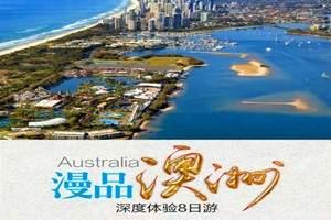 冬季澳大利亚旅游_冬季郑州到澳大利亚旅游【漫品澳洲】体验八天