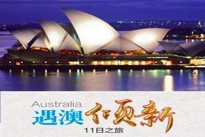 澳大利亚旅游什么时间好_去澳大利亚旅游几月份好_澳新11日游
