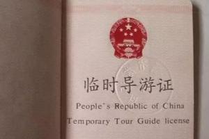 取消临时导游证等20项由地方实施的行政许可项目