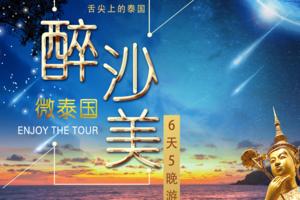 郑州到泰国曼谷·芭提雅双飞六日游-郑州到泰国旅游需要带什么?