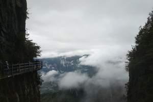 (恩施旅游攻略)大峡谷、清江蝴蝶崖二日游 含商务型住宿一晚