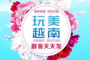 【越南纯玩团-无自费住四星】越南下龙湾、河内、三金禅院四日游