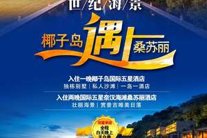 11月份去普吉岛旅游团_郑州十一月份去普吉岛旅游_斯米兰六天