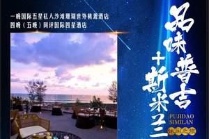 郑州直飞斯米兰旅游团_斯米兰群岛旅游团_品味普吉斯米兰岛六天