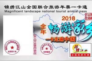 锦绣江山旅游年卡预订-河南版锦绣江山旅游年卡团购价