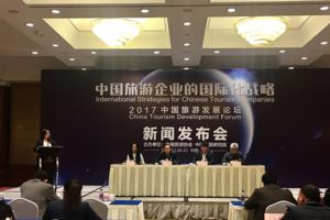 2017中国旅游发展论坛12月20-21日在苏州举行