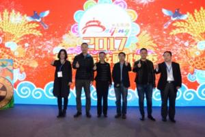 2017北京旅游购物季正式启动 将持续到12月底