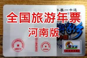 洛阳代办2019版河南旅游年票全国联合旅游年票