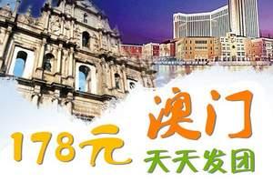 深圳到澳门一天纯玩游_澳门旅游攻略、澳门一天游价格、澳门一天
