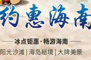 洛阳直飞海南双飞5日游<精选大牌景区,轻松、经济实惠之旅>