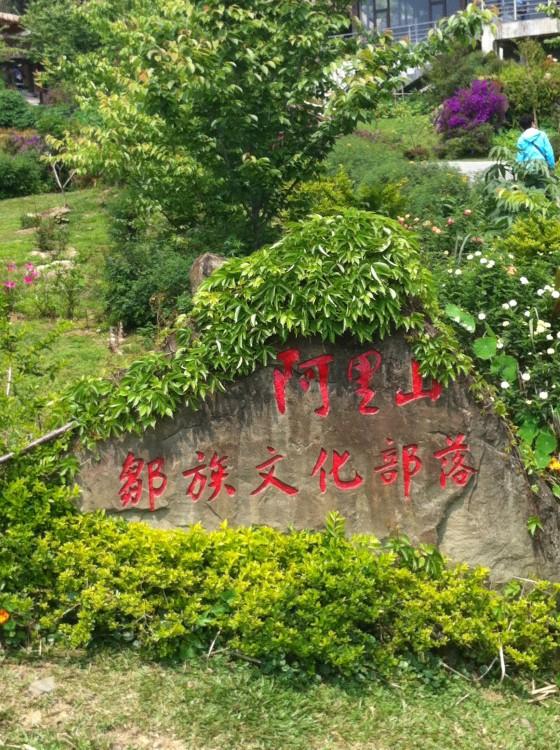 山海恋 长春去台湾的团多少钱 台湾好玩吗 长春直飞台北8日游