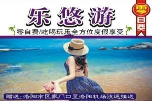 洛阳跟团去海南三亚双飞5日游_一价全包、升级2晚海边酒店