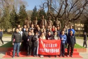党员革命圣地延安红色教育培训7天安排 延安黄土地干部培训中心