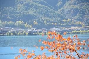 西安直飞丽江、泸沽湖半自由行5日游