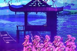 丽江千古情+拉市海骑马划船,皮划艇(土鸡火锅)