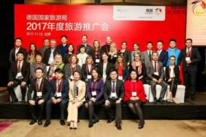2017年德国国家旅游局将在北上广蓉举办年度推广会