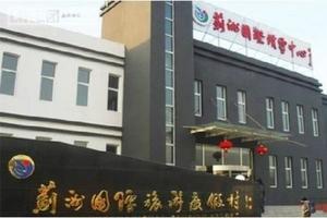 天津到蓟州旅游度假村旅游团-蓟洲国际滑雪场+蓟洲温泉二日游
