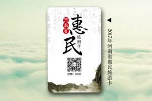 河南惠民旅游卡预订-惠民卡多少钱-惠民卡团购价格