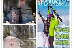 天津到蓟县旅游团-玉龙滑雪场+蓟洲溶洞+蓟洲温泉直通车二日游