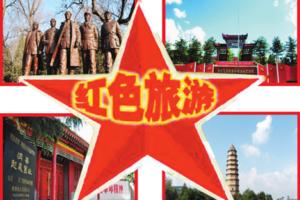 发改委:中央和地方共同出资建设红色旅游经典景区