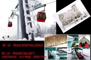 亚布力世界第一滑道及高山缆车夏季门票