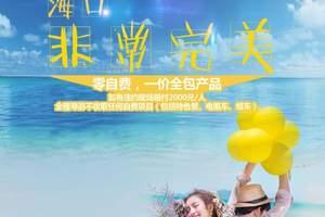 12月份去海南旅游好玩吗_海口旅游好玩的景点_海口双飞五日游
