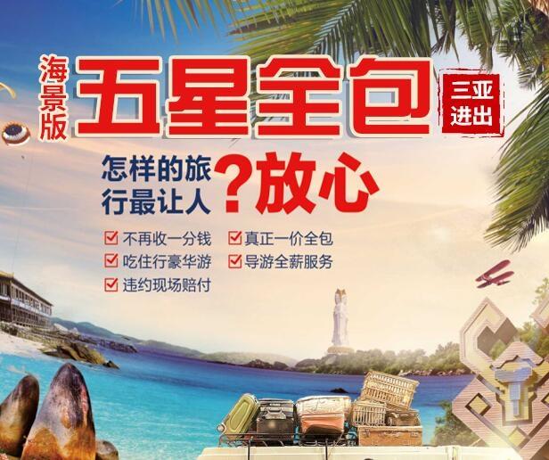 郑州到三亚过元旦节_三亚元旦节旅游纯玩团_三亚五星纯玩五日游