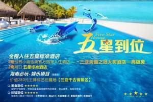 1月份去海南旅游团_元旦节郑州去海南旅游团_海口五星到位5天