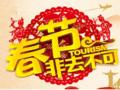 【相约贵州苗寨过大年】苏州昆山吴江自组团到贵州5日春节报价
