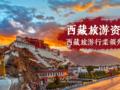 苏州到西藏旅游:拉萨林芝纳木错日喀则珠峰双卧15日纯玩深度游