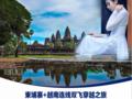 越南下龙湾河内·胡志明市·柬埔寨吴哥窟7天6晚游·东兴进柬出